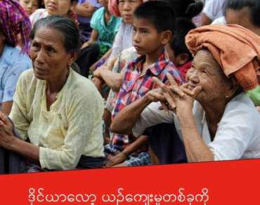 Building a culture of dialogue cover in Burmese